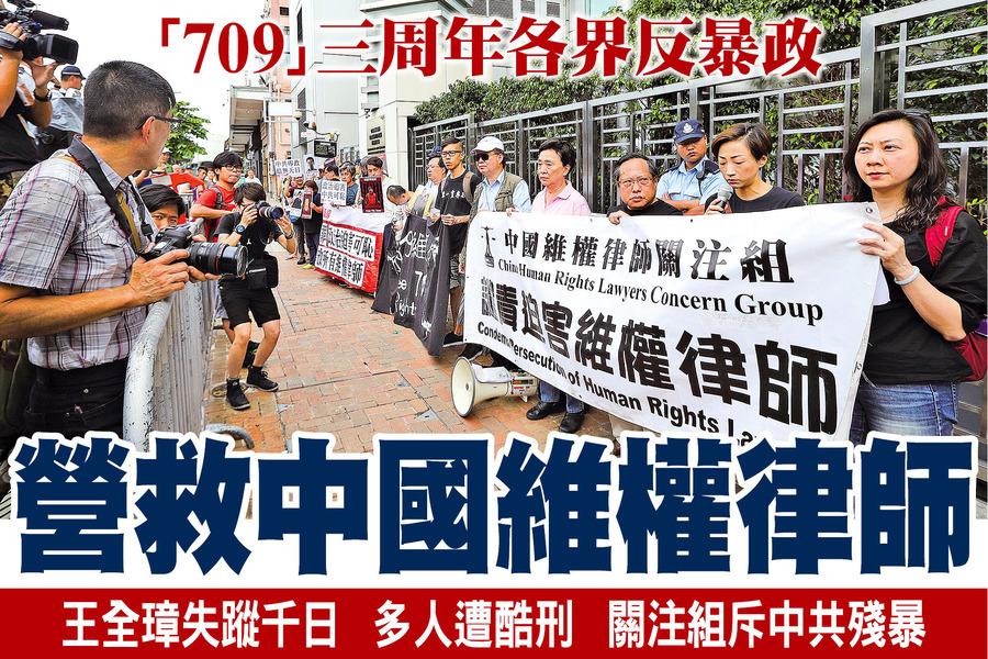 「709」三周年各界反暴政 營救中國維權律師