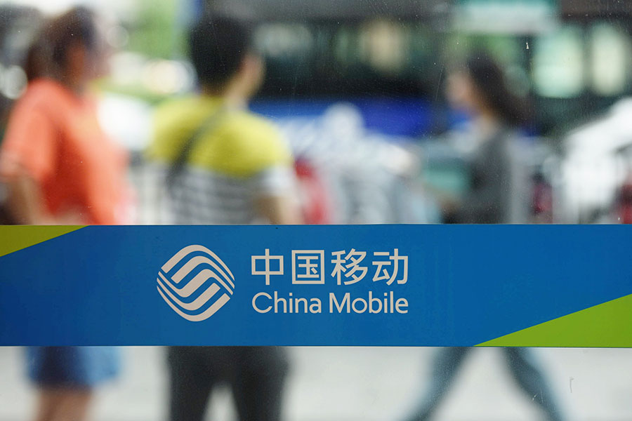 2011年,中國移動(China Mobile,簡稱中移動)向美國聯邦通信委員會(FCC)提交許可證申請。今年7月2日,美國商務部建議FCC拒絕這一請求。(AFP PHOTO/China OUT)