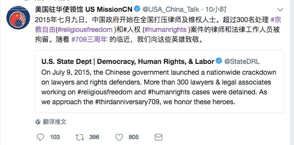 美國駐華大使館發佈消息聲援「709案」。(網頁擷圖)