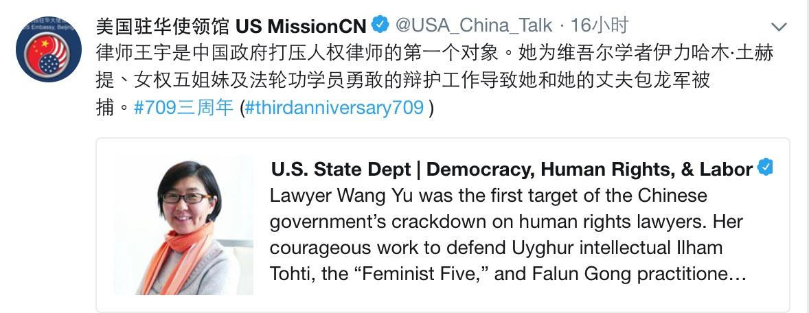 美國駐華使館推特帳號留言。(網頁擷圖)