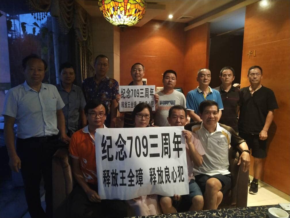 湖南長沙、株洲、湘潭三地公民公開紀念「709」三周年。(歐彪峰推特)