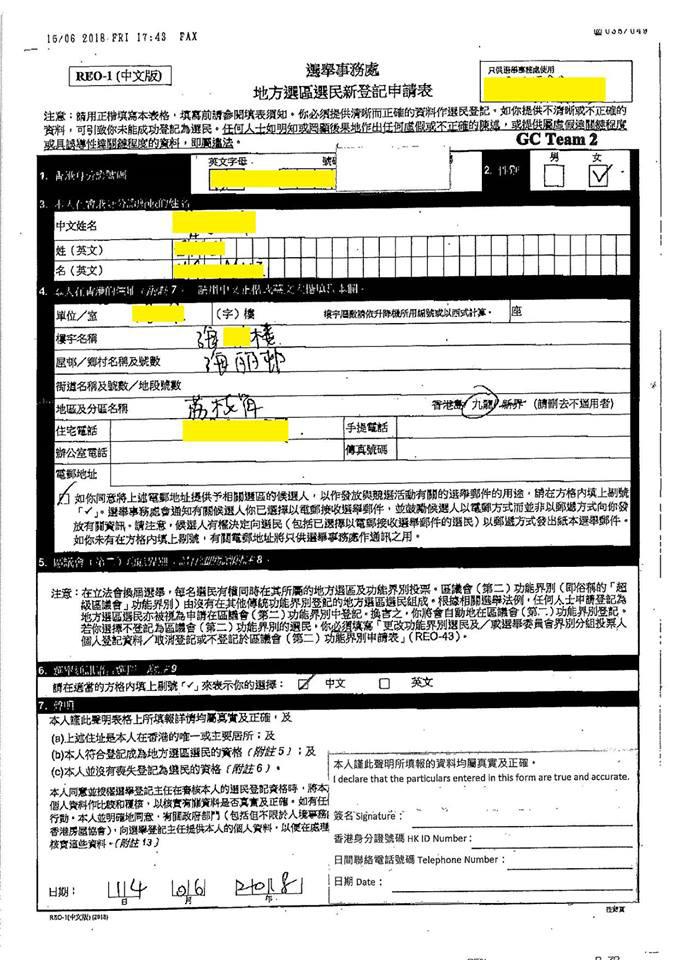 區議員楊彧接到市民投訴,她已故祖母疑被盜用身份登記選民。圖為涉事的選民登記表格副本。(楊彧Facebook)