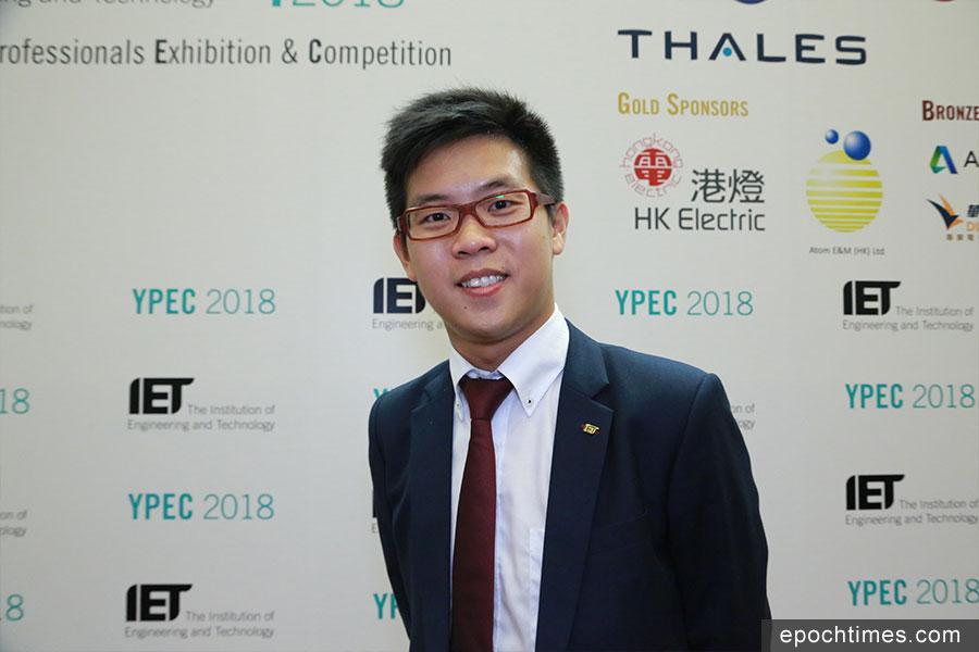 工程及科技學會香港分會青年會員部主席陳子龍先生。(陳仲明/大紀元)