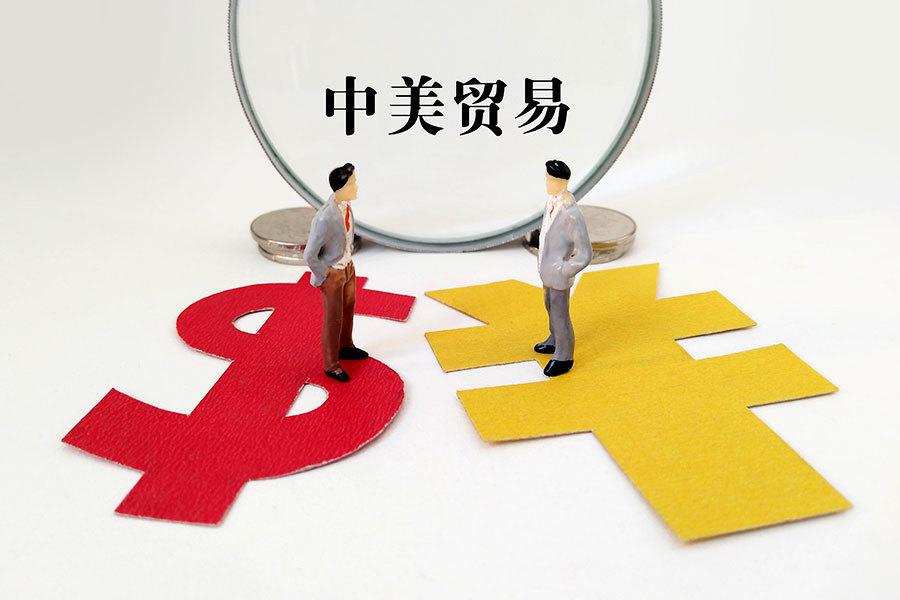 中美貿易戰 評論:侵略與反侵略之戰