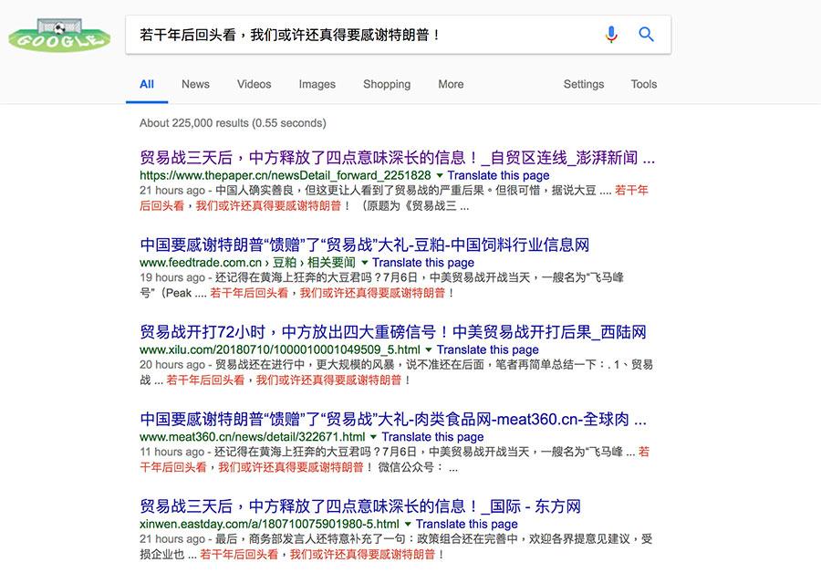 中美貿易戰開打後第四天,中共官媒改變狠批特朗普的宣傳口風,稱特朗普倒逼改革,甚至感謝特朗普。(Google搜尋結果網頁擷圖)