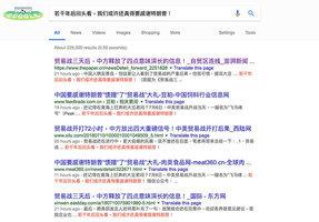 貿易戰第四天 中共官媒改調示軟謝特朗普