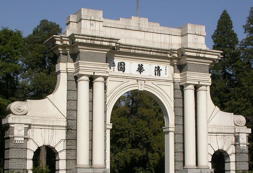 清華大學二校門。(維基百科)