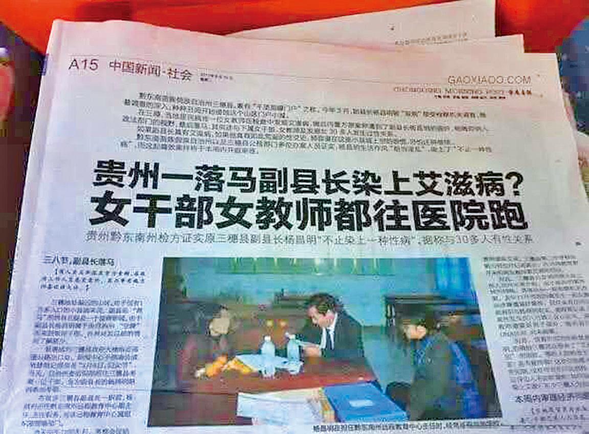 貴州三穗縣副縣長楊昌明刑拘後,查出患有愛滋。(網絡截圖)