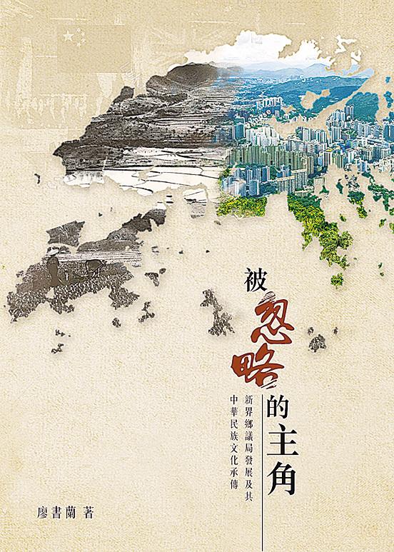 廖書蘭研究新界文化歷史的新書《被忽略的主角》,將在今年7月香港書展中面世。(受訪者提供)