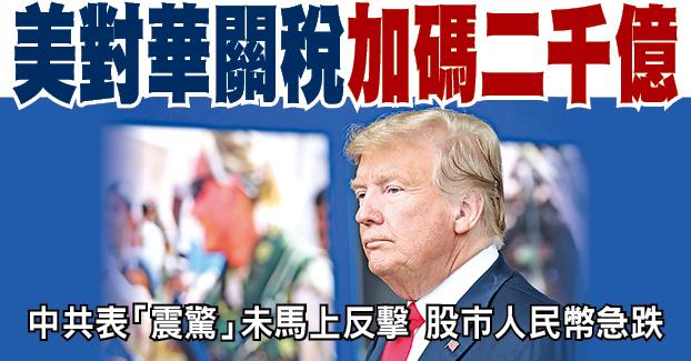 美國特朗普政府公佈擬對2,000億美元中國商品加徵關稅清單,以回應中共的報復和拒絕改正不公貿易行為。圖為美國總統特朗普在比利時準備出席北約峰會。(Getty Images)