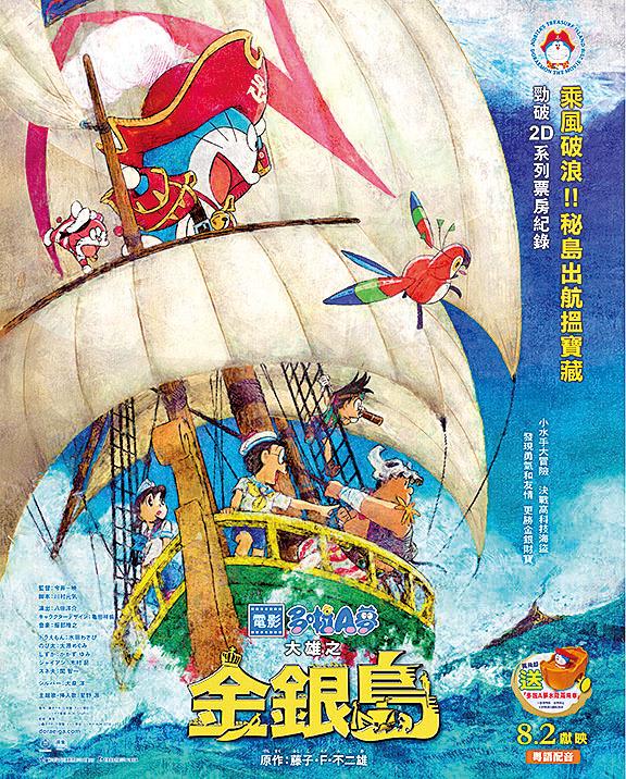 【新片速遞】《電影多啦A夢:大雄之金銀島》