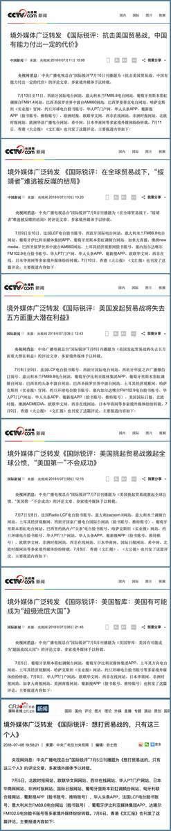 中共大外宣掀起口水戰,報道出口轉內銷。(中國數字時代)