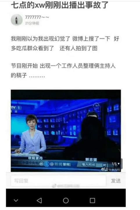 7月12日晚上,中共央視《新聞聯播》出現播出事故。在轉播的畫面中,突然有一個黑衣人向主持人遞稿的畫面被鏡頭記錄下來。(網頁擷圖)