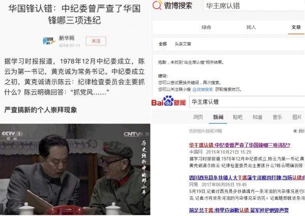 中共官媒新華網日前罕見轉發一篇舊聞「華國鋒認錯」的文章,引發外界揣測。(網頁擷圖)