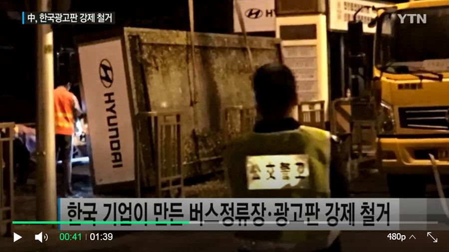 北京強拆韓企廣告牌 惹怒南韓國民