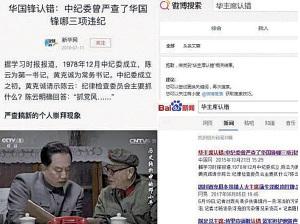 中共官媒新華網日前罕見轉發一篇舊聞「華國鋒認錯」的文章,引發外界揣測。(網絡截圖)