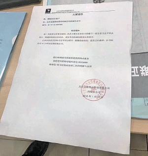 7月12日,一張落款「北京寶盈物業管理有限公司西城分公司」內部通告在網上流傳。(網絡圖片)