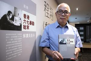 防六七暴動歷史遭漂白 程翔新書首揭中共在香港兩個地下黨系統