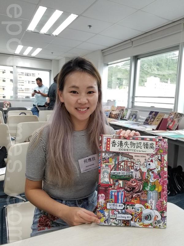 何博欣選取了12個極具香港特色的文化地景,繪畫成書《香港失物認領處——100個城市印記to be found》。(鄺熳華/大紀元)