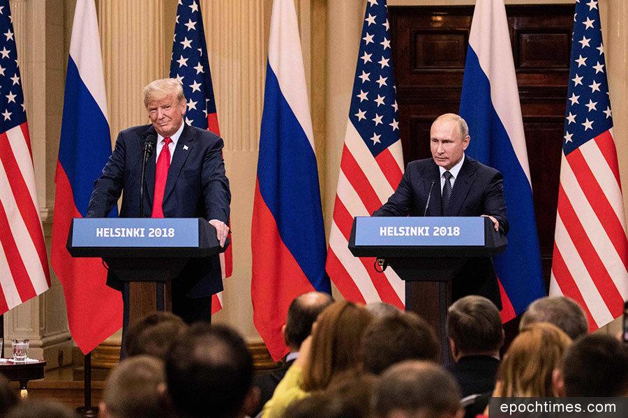 聯合記者會 特朗普:美俄有效對話是有益的