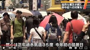 日本高溫達39度 8死2000人送醫