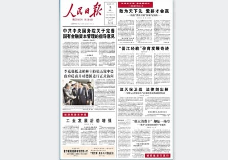 中共喉舌媒體《人民日報》頭版標題,習近平的名字近一周三次沒有出現,引關注。圖為《人民日報》7月9日頭版。(網頁擷圖)