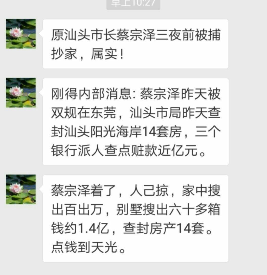 蔡宗澤被捕被抄家,傳家中搜出巨額現金。(微博圖片)