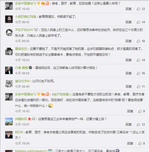 中共黨媒養老、教育、醫療成拉動內需「三駕馬車」論,備受網民質疑。(微博擷圖)