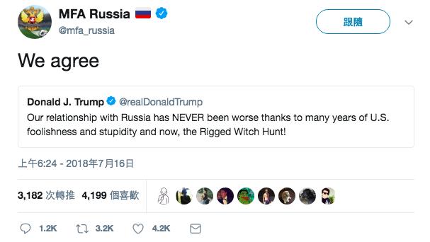 俄羅斯外交部轉發特朗普推文,對特朗普稱由於美國「多年來的無知與愚昧」,導致美俄關係跌宕至史上最糟糕的言論表示贊同。(推特擷圖)