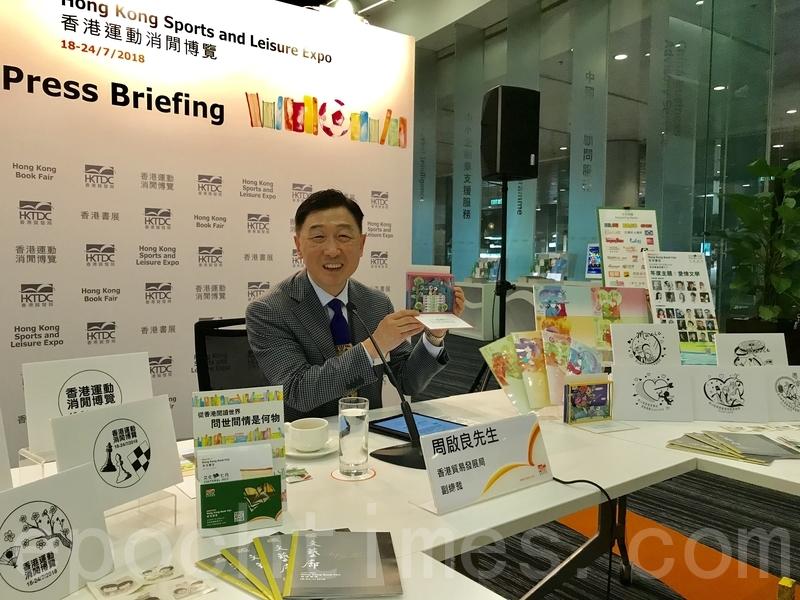 香港貿易發展局副總裁周啟良。(王文君/大紀元)