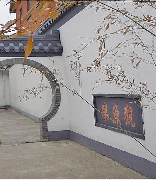 卞寶書長孫卞斌孫在卞府「小松隱閣」花園題詞「觀魚樂」,尚留存在揚州廣陵路消防隊院內的牆壁上。