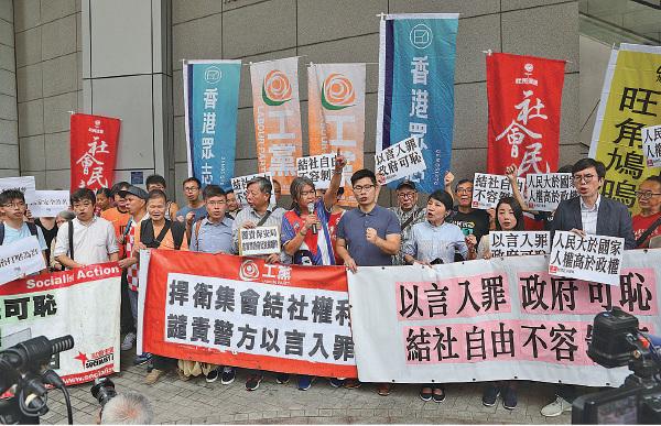 多個民主派政團昨日到警察總部抗議,批評保安局計劃禁止香港民族黨運作,是剝奪香港人的結社和言論自由。(李逸/大紀元)