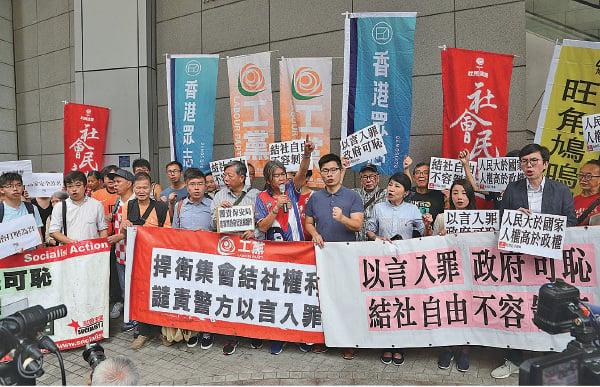 民團抗議政府打壓結社自由