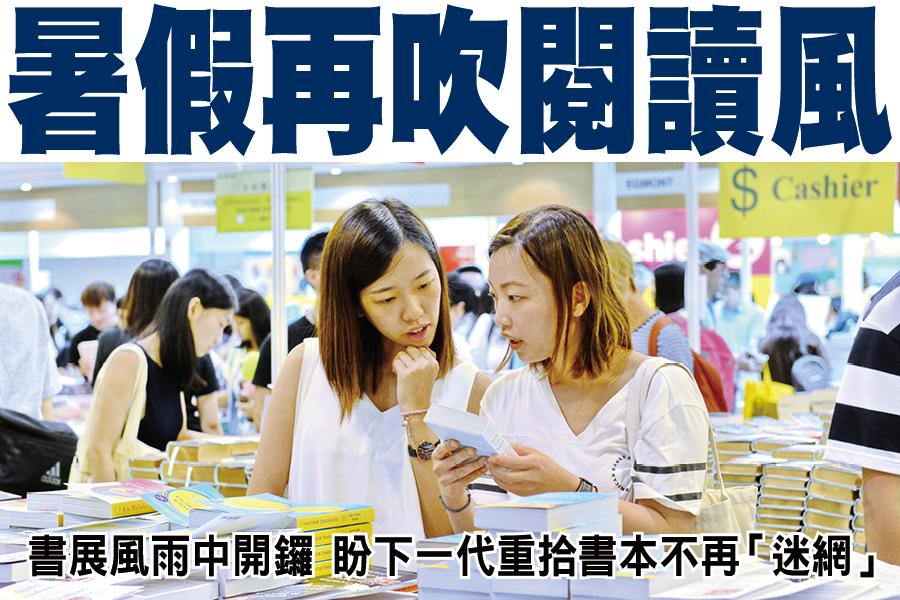 香港書展一連七日在灣仔會展舉行,今年參展商達680個,打破歷屆紀錄。(宋碧龍/大紀元)