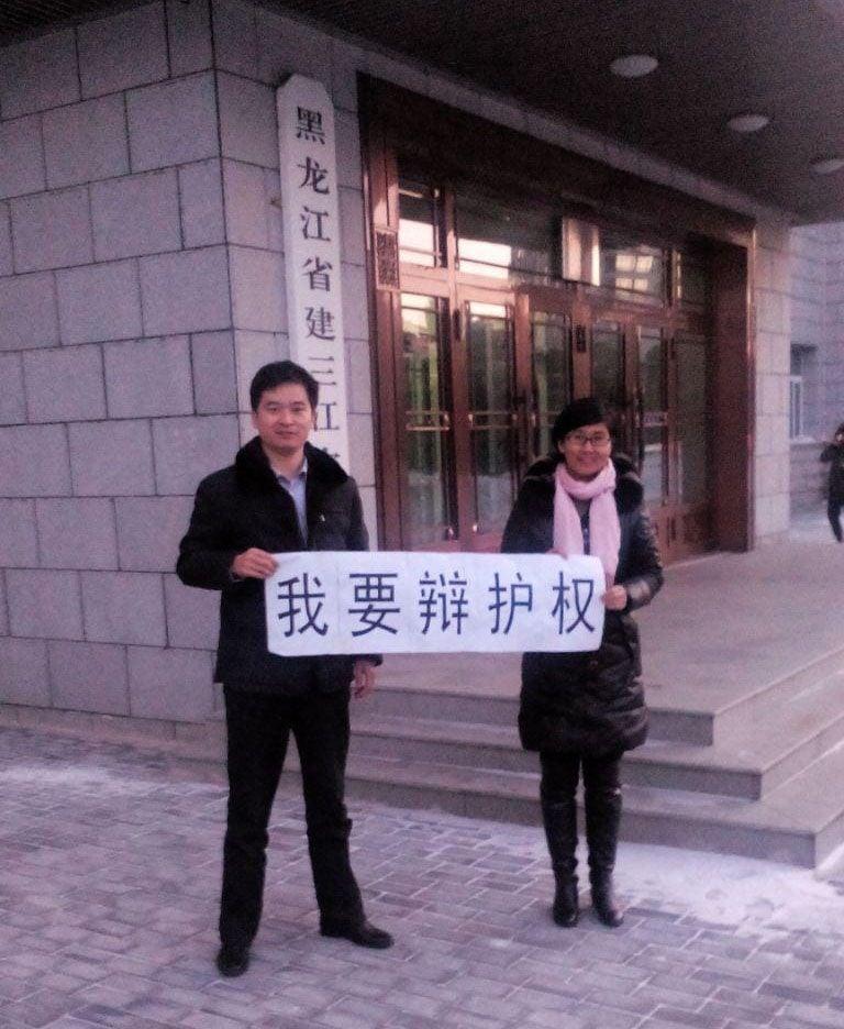 王宇律師與張維玉律師在法院、檢察院門前抗議,要求維護律師辯護權。(大紀元)