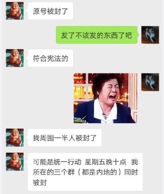 中共網控再升級 微信批量封號 網民不滿