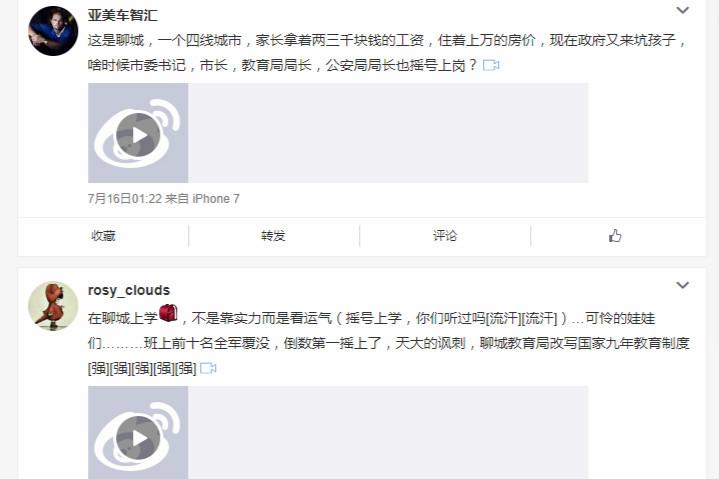 家長抗議片段被刪除。(微博擷圖)