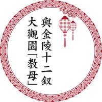 大觀園「教母」與金陵十二釵(上)