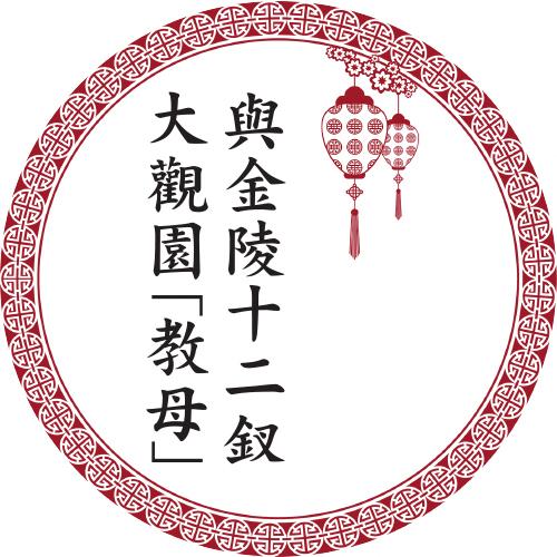 大觀園「教母」與金陵十二釵(下)