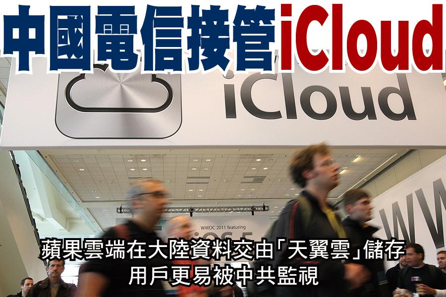 蘋果大陸用戶的iCloud數據現在落到中共政府的手上。大陸用戶的電郵、照片和短信現在由國營公司中國電信管理。(Justin Sullivan/Getty Images)