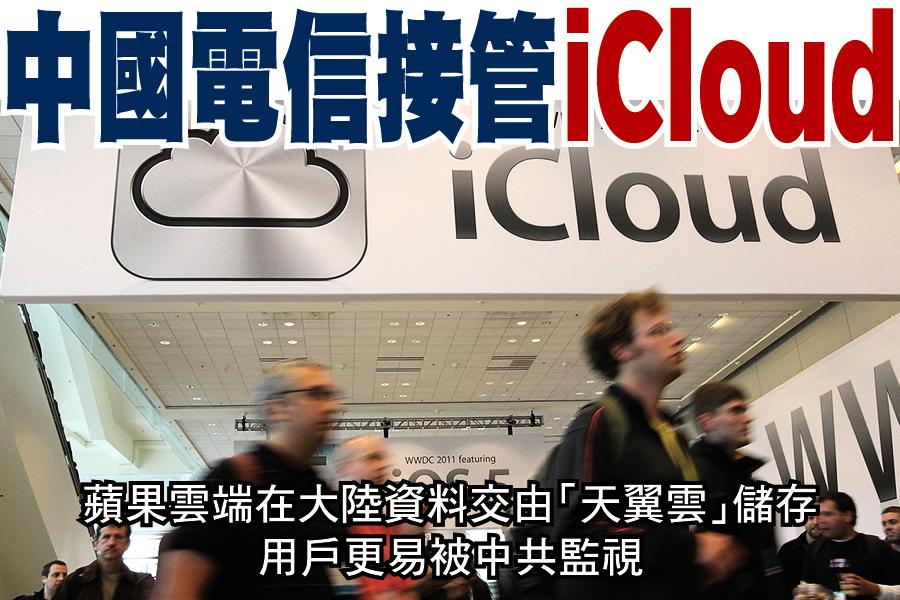 中國電信接管iCloud