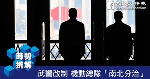 【時勢拆解】武警改制 機動總隊「南北分治」