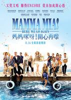 【新片速遞】《媽媽咪呀!開心再嚟》(Mamma Mia! Here We Go Again)