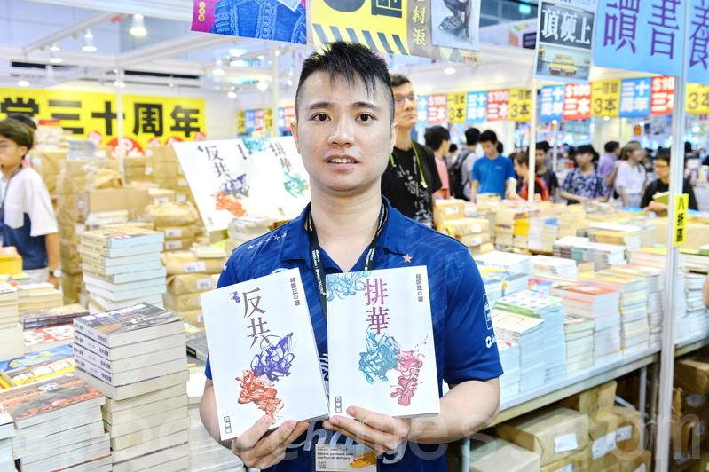 林匡正今年再出《反共》及《排華》,希望回顧過去上百年東南亞排華歷史,而產生的反共、抗共情緒,並為捍衛香港的言論自由和出版自由。(宋碧龍/大紀元)