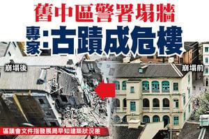 舊中區警署塌牆  專家:古蹟成危樓