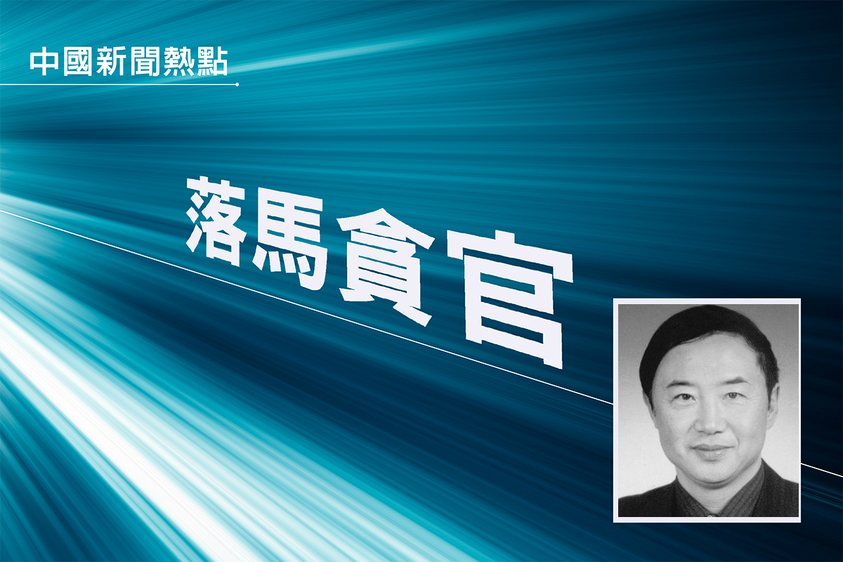 2017年5月,齊齊哈爾市委原組織部部長胡福綿落馬。(大紀元合成圖)