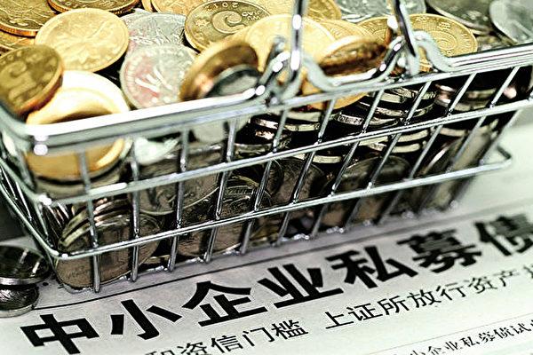 北上廣又添6家網貸平台停運,加起來累計交易金額已經破1,000億元。(大紀元資料室)