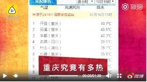 重慶高溫逾40度 18樓落地窗玻璃「熱爆」