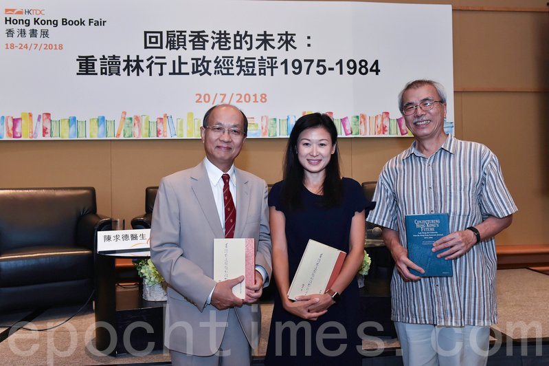 林行止著作《香港前途問題的設想與事實》英譯本近期出版。(郭威利/大紀元)