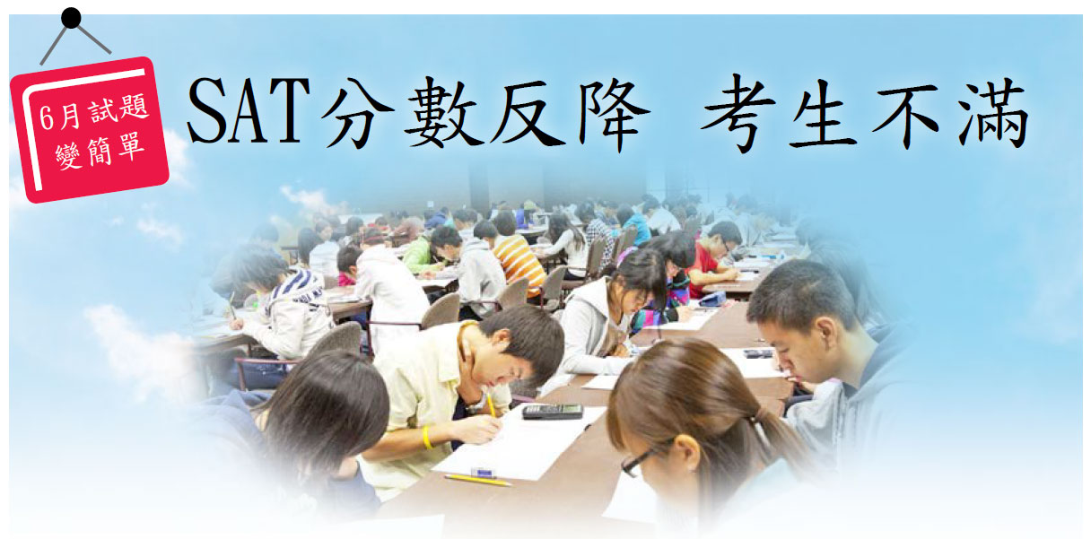 圖為在洛杉磯的一次教育展上參加模擬SAT考試的學生們。(季媛/大紀元、Fotolia)